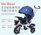 多寶熊摺疊兒童三輪車寶寶腳踏車可躺嬰幼兒...