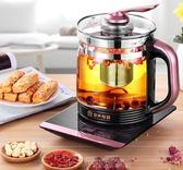 養生壺 養生壺加厚玻璃全自動迷你花茶壺辦公室煮茶器電熱燒水壺養身 免運