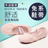 雙11秒殺 兒童成人舞蹈鞋芭蕾舞鞋跳舞女士瑜伽鞋女孩練功貓爪鞋軟底跳舞鞋