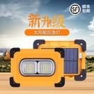 戶外照明燈 太陽能應急照明燈便攜led多功能家用投光燈超亮擺地攤戶外露營燈