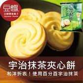 【即期良品】日本零食 和洋折衷 宇治抹茶夾心餅乾