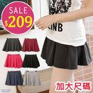 BOBO小中大尺碼【0320】鬆緊層次感大圓裙內搭安全褲-共8色