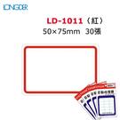 【西瓜籽】龍德 自黏性標籤 LD-1011(白色紅框) 50×75mm(30張/ 包)