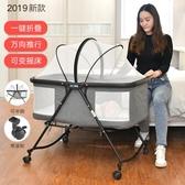 嬰兒床 可折疊多功能便攜式新生兒搖籃床小搖床移動寶寶床睡籃bb床 莎拉嘿呦