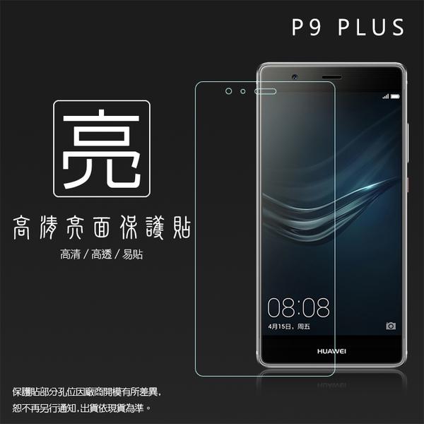 ◆亮面螢幕保護貼 華為 HUAWEI P9 Plus 保護貼 軟性 高清 亮貼 亮面貼 保護膜 手機膜