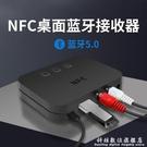 藍芽音頻接收器AUX接口3.5轉接老式音箱2RCA音響功放連接手機耳機 科炫數位