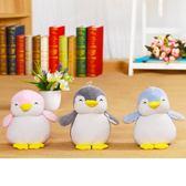 企鵝毛絨玩具公仔小號兒童寶寶玩具可愛布娃娃送女孩慶生禮物