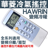 HAWRIN 華菱冷氣遙控器 【全機種適用】奇美 三葉 王冠 王子 金鼎 開利 變頻 冷暖 冷氣遙控器