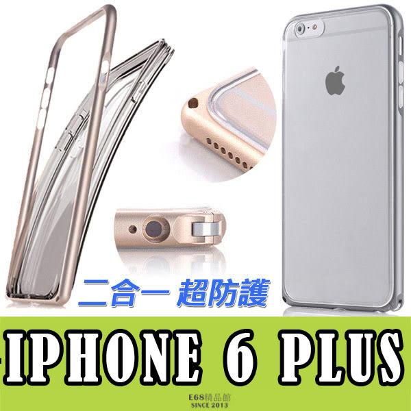 E68精品館 鉑士 二合一 鋁框+透明軟殼 IPHONE 6 PLUS 5.5吋 金屬邊框 TPU 保護框 鋁合金 手機殼 附掛飾孔