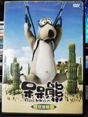 影音專賣店-P03-556-正版DVD-動畫【呆呆熊:瘋狂冒險篇】-得獎作品
