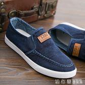 板鞋夏季男鞋子帆布鞋一腳蹬運動休閒鞋懶人韓版潮透氣 法布蕾輕時尚
