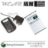 葳爾Wear BST-41 原廠電池【配件包】附正品保證卡,附發票證明 X1 X2 X10 Xperia Xperia PLAY R800