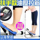 台製!扶手拉筋踏步機保健穴道拉筋板易筋板足筋板美腿機腳底按摩另售滑步機倒立機健康步道
