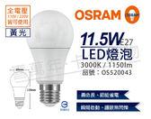 OSRAM歐司朗 LED 11.5W 3000K 黃光 E27 全電壓 球泡燈 _ OS520043