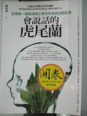 【書寶二手書T8/醫療_APK】會說話的虎尾蘭_蔡松益