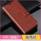 HTC Butterfly 2 手機殼 瘋馬紋 保護皮套 蝴蝶2 支架 側翻 可插卡 手機套 皮套 附掛繩