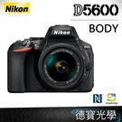 Nikon D5600 BODY下殺超低優惠  送32G全配 4/30前登錄送原廠電池+1000元郵政禮卷 國祥公司貨