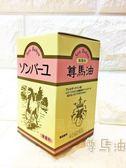 日本原裝藥師堂尊馬油 無色素無香精/敏感乾燥保濕滋潤乳液