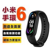小米手環6 2021新品現貨 穿戴 3C 4C 智能 保固一年 原廠公司貨 附充電線 黑錶帶 小米手環5升級