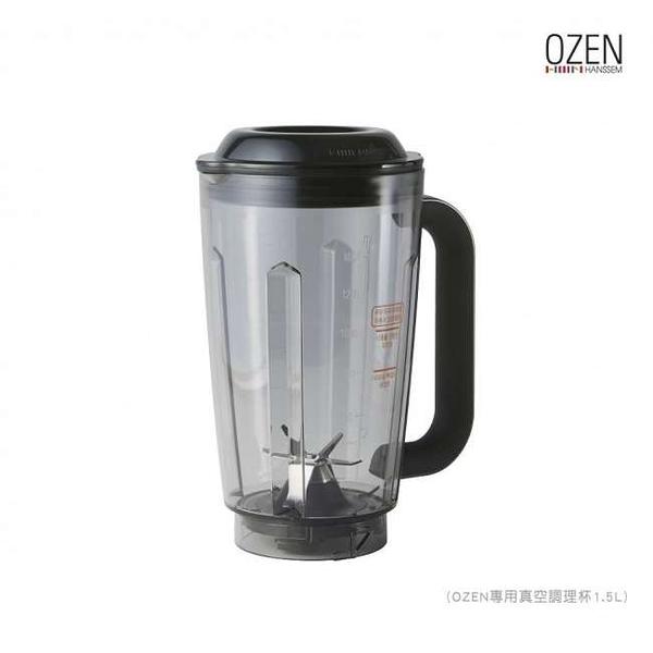 OZEN 調理機專用真空攪拌調理杯(一入) OZEN-CUP 分期0利率