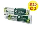 台鹽膠原草本固根護理牙膏120g買10送2特惠組【台鹽生技】