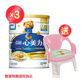 亞培 心美力3號 幼兒營養成長配方(新升級)(1700gx3罐)【贈】台灣製祝福森林兒童椅 │飲食生活家