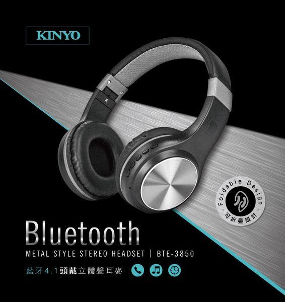 KINYO 耐嘉 BTE-3850 藍牙頭戴立體聲耳麥 Bluetooth 4.1 藍牙耳機 藍芽耳機 可折疊 摺疊 耳罩式 無線耳麥