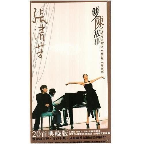 張清芳 雙陳故事 雙CD(購潮8)