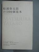 【書寶二手書T1/心靈成長_JEW】松浦彌太郎的100個基本_松浦彌太郎