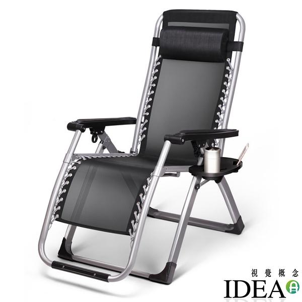 【IDEA】無段式透氣折疊躺椅 涼椅 休閒椅 折疊椅 摺疊床 午休椅 沙灘椅【RT-001】附置物杯架