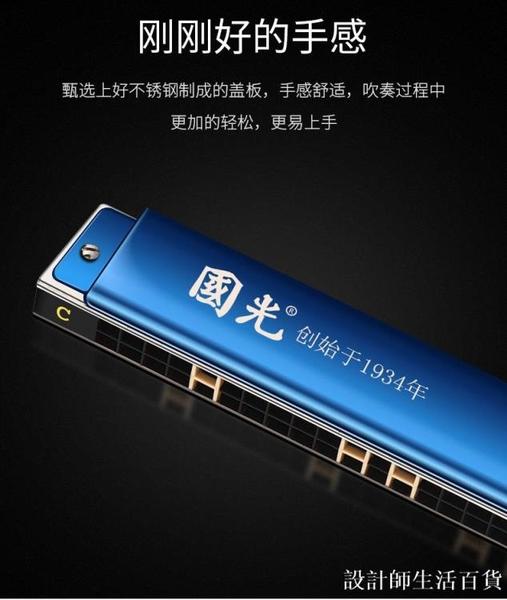 上海國光28孔重音口琴成人專業演奏級24孔復音C調初學者學生入門 設計師生活百貨