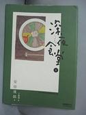 【書寶二手書T7/漫畫書_BQU】深夜食堂6_安倍夜郎