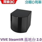 HTC VIVE SteamVR 基地台 2.0,分期0利率,聯強代理