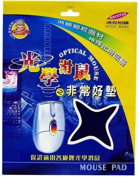 光學滑鼠之非常好墊 滑鼠墊ROCK-P01