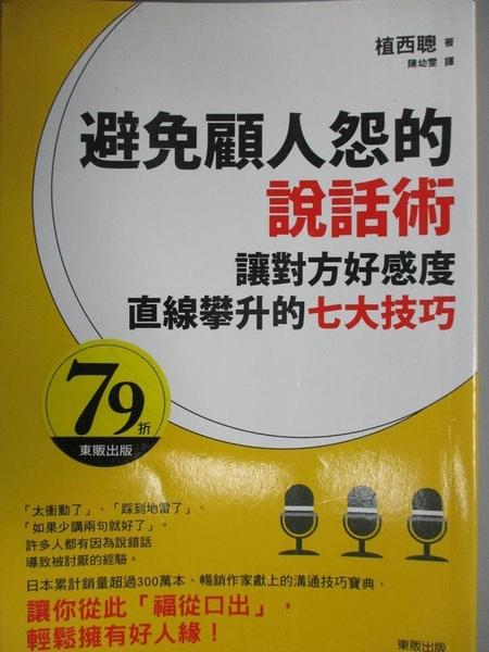 【書寶二手書T1/溝通_NAY】避免顧人怨的說話術 讓對方好感度直線攀升的七大技巧_植西聰