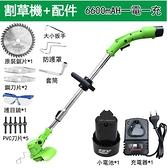 割草機 電動割草機110v 除草機 打草機 充電割草機 手持式多功能割草機 鬆土機鋤草機