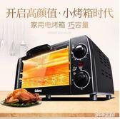 220V 電烤箱家用雙層烘焙機多功能全自動迷你迷小型宿舍烘烤10升  LN3180【甜心小妮童裝】