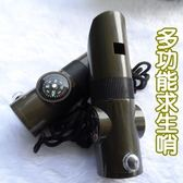 多功能求生哨-溫度計指北針LED燈反光鏡戶外用品73pp451【時尚巴黎】