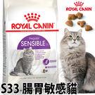 【培菓平價寵物網】法國皇家S33《挑嘴/腸胃敏感成貓》飼料10kg