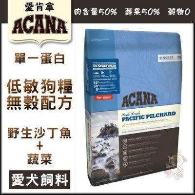 *WANG*愛肯拿ACANA【犬】單一蛋白低敏 無穀配方(野生沙丁魚+蔬菜)11.4kg