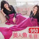 方妮FANI◇正宗【美人魚尾巴 毛毯】針織美人魚毯懶人毯地毯地墊玩具罩衫睡袋蔡依林推可內搭