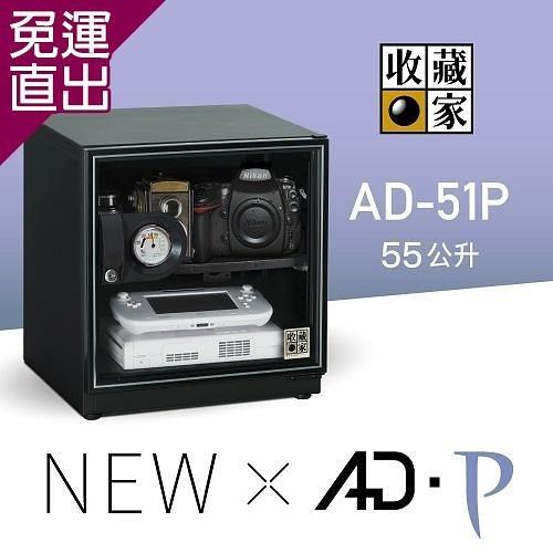 收藏家 AD-51P電子防潮箱 55公升【免運直出】