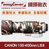 【現貨】Canon EF 100-400mm IS II USM 鏡頭砲衣 EasyCover 保護套 防雨罩 防寒罩