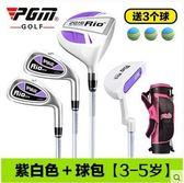 碳素! PGM正品 兒童高爾夫球桿 全套 男女童 初學套桿(紫白色3-5歲送球包)