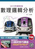 數理邏輯分析(桃園捷運)(T128G19-1)