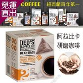 JED'S Coffe 紐西蘭傑得 三角立體咖啡隨身包2號-中焙(8gx10入)x3盒【免運直出】