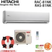 【HITACHI日立】11-14坪 變頻分離式冷暖冷氣 RAC-81NK / RAS-81NK 免運費 送基本安裝
