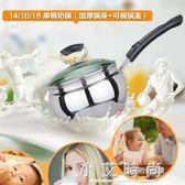 湯鍋 加厚不銹鋼304單柄煮熱奶鍋不黏鍋燉牛奶鍋電磁爐小湯鍋小鍋18cm 小艾時尚