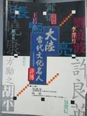 【書寶二手書T5/傳記_OCK】大陸當代文化名人評傳-公民社會的開創者_馬漢茂,齊墨/主編