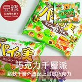 【即期良品】日本零食 LOTTE巧克力千層派/小熊餅乾分享包